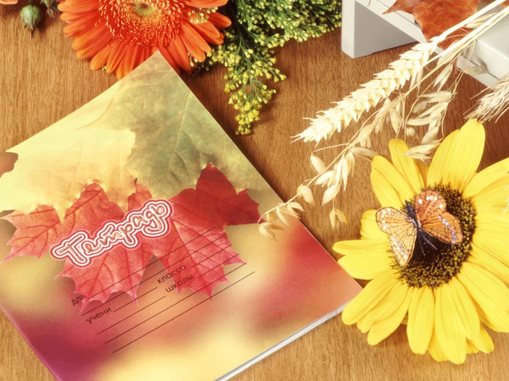 Днем рождения, открытка с днем учителя осень