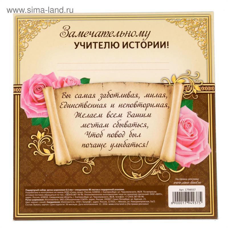 Поздравления с днем рождения учительнице истории и обществознания в прозе